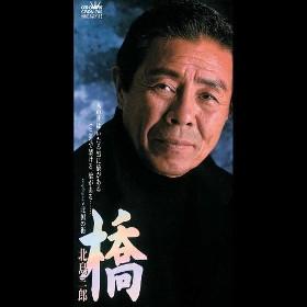 橋 北島 三郎 top 歌手 50 音 検索 ...